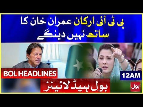 Maryam Nawaz vs PM Imran Khan