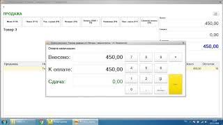 Курс по 1С:Розница 2.2 от tekdata.ru. Урок 7 из 9. Платежные карты.