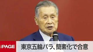東京五輪、簡素化案で合意 森会長「東京大会を人類のレガシーに」(2020年9月25日)