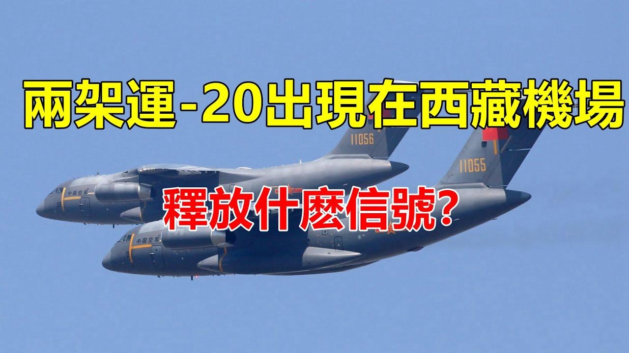 兩架運-20出現在阿裏昆莎機場,釋放什麽信號?壹重要實力得到證明【一号哨所】