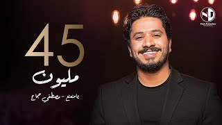 Download Moustafa Hagag - Ya Mna3na3 (Audio) | مصطفى حجاج - يا منعنع Mp3 and Videos