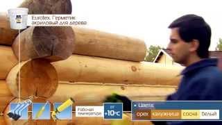 Шовный герметик для дерева Eurotex технология нанесения(Интернет-магазин стройматериалов для защиты иобработки древесины www.Steep.by Купить герметик можно тут: www.steep.by..., 2015-04-06T11:10:01.000Z)