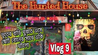 ভতর বড রসটরনট, সলটThe Hunted house restaurantvlog9kazitula, sylhet horror house
