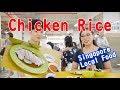 シンガポールチキンライス【SINGAPORE CHICKEN RICE】 の動画、YouTube動画。
