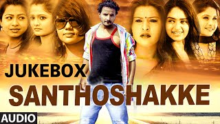 Santhoshakke Full Audio Song || Jukebox || Jeeva, Soujanya, Varsha