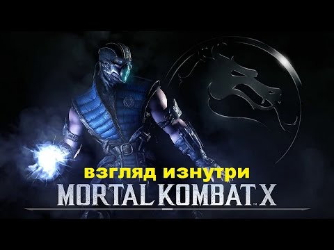 Mortal Kombat X Взгляд изнутри на ПК Steam версия вышедшая 14 апреля 2015г