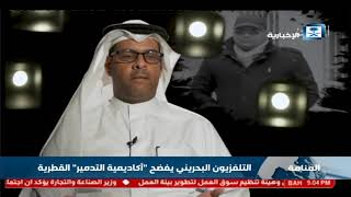 بالفيديو: أكاديمية التدمير يكشف مساعي قطر لقلب نظام الحكم في البحرين