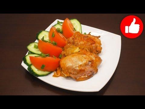 Рецепт приготовления куриных бедрышек в мультиварке