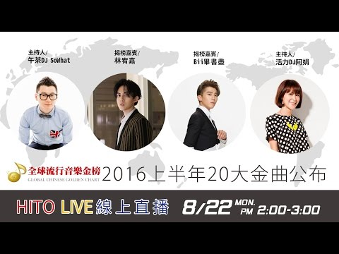 【HITO LIVE線上直播】-2016全金榜上半年20大金曲公布
