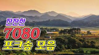 잔잔한 7080 포크송, 통기타 라이브 노래 모음, 미…