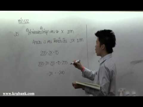 ระบบสมการเชิงเส้นตัวแปรเดียว ม 1 คณิตศาสตร์ครูพี่แบงค์ part 8