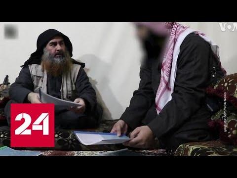 """Не подтверждено: США сообщили об уничтожении """"лидера ИГ"""" Абу Бакра аль-Багдади - Россия 24"""