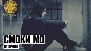 Смотреть клип Смоки Мо - Вторник