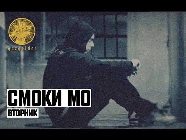 Смоки Мо — Вторник