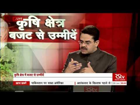 Desh Deshantar : बजट 2018 : कृषि क्षेत्र की उम्मीदें (Budget-2018 - Agriculture Sector)