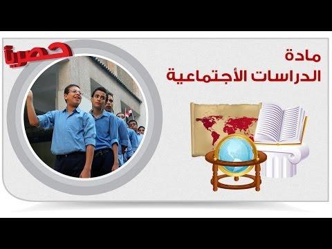 دراسات اجتماعية | تاريخ - محمد على  وبناء مصر الحديثة