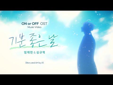 【MV】 『온 오어 오프』 OST - 기분 좋은 날 V.임채헌, 심규혁 ㅣ 『ON or OFF』 OST - A Beautiful Day (0)
