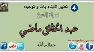04-تعليق الأبناء بالله و توحيده للشيخ د. عبدالخالق ماضي حفظه الله