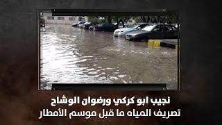 نجيب ابو كركي ورضوان الوشاح - تصريف المياه ما قبل موسم الأمطار