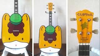 前回、ぐんまちゃんのギターを作りましたが 今回はそれのミニサイズ版と...