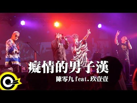 陳零九 Nine Chen feat. 玖壹壹 Nine One One【癡情的男子漢】 Live Video