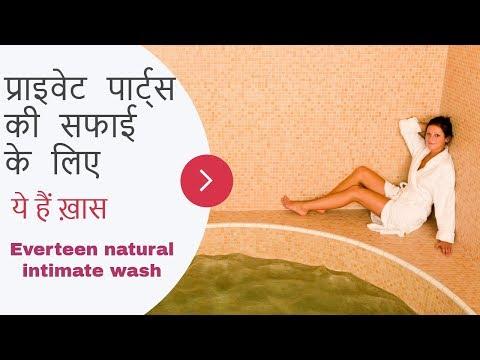 अपने-प्राइवेट-पार्ट्स-की-सफाई-व-खुशबूदार-बनाने-के-लिए-ये-है-खास/private-parts-hygiene-tips,-solution