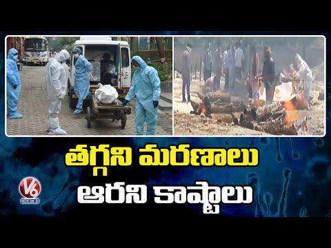 గ్రేటర్  హైదరాబాద్ లో పెరుగుతున్న కరోనా మరణాలు | Cemeteries Running out of Space | V6 News