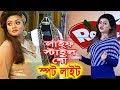 Life Style Show | Spotlight | EP - 249 । Bangla Latest Fashion Program | লাইফ স্টাইল এবং ফ্যাশন
