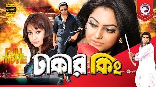 Download Video Bangla Movie | DHAKAR KING | Shakib Khan, Apu Biswas | Bengali Movie | Eagle Movies (OFFICIAL) MP3 3GP MP4