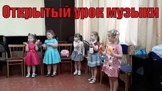Открытый урок музыки в 1 классе Малышкиной школы г Миллерово