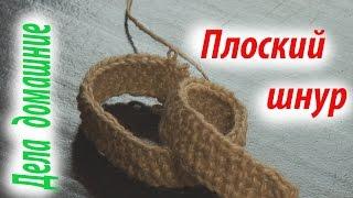 Вязаные узоры.Плоский шнур.Уроки вязания на канале ''Дела домашние''.