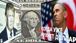 Внимание! Доллар Исчезнет!!!??? Что происходит с долларом после победы Трампа на выборах.