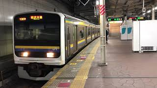 209系2100番台マリC422編成+マリC420編成千葉発車