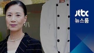 """""""욕설은 기본공식""""…호텔 직원 무릎 꿇게 한 회장 부인"""