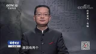 《法律讲堂(文史版)》 20190610 传世家风·尊师| CCTV社会与法