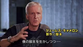 『アリタ:バトル・エンジェル』特別映像