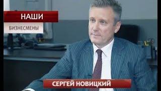 Сергей Новицкий. НАШИ бизнесмены