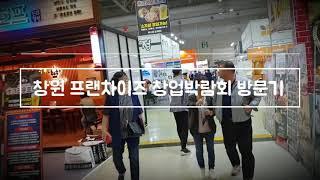 2018 창원 프랜차이즈 창업박람회 방문기