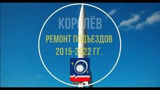Bu 2015-2017 shahar Korolyov davri uchun MOP ta'mirlash