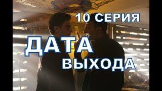 ГЮЛЬПЕРИ описание 10 серии турецкого сериала на русском языке, дата выхода