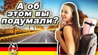 Переезд за границу. ВАЖНЫЕ СОВЕТЫ. Германия, США. Страховка, таблетки, русскоговорящие люди