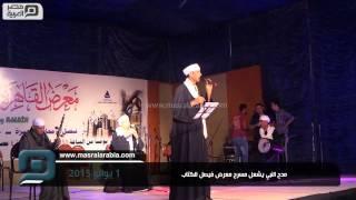 مصر العربية | مدح النبي يشعل مسرح معرض فيصل للكتاب