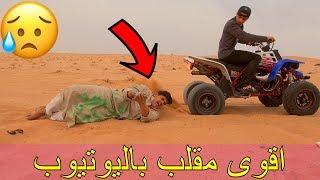 مقلب التفحيط بالدباب/اكل تراب وخربنا ملابسه!!!😂💔