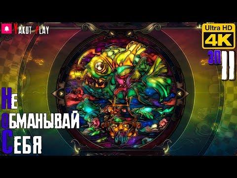 Glass Masquerade 2 Illusions [Ведьмы] [2019] — Часть 2: Не обманывай себя [4k] [rus]