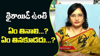 Thyroid : What Not to Have When You Have Thyroid l Diet Plan l Hai TV