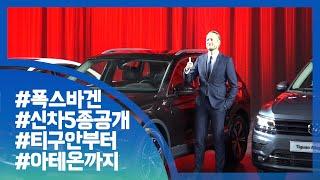 [눈TV] 신차 5종 공개 폭스바겐