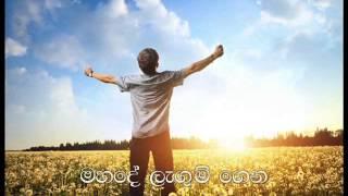 Sinhala Geethika (Hymns) Shudda Athmeni Nawum Karana Samide With Chords