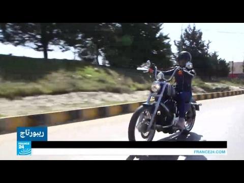 هل تتمكن -نساء الهارلي- بالأردن من تغيير نظرة المجتمع لركوب المرأة الدراجات النارية؟  - 13:21-2017 / 5 / 16