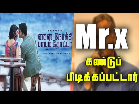 Mr.X Of Enai Noki Paayum Thota Is Now For Public : Gowtham Menon Is The Mr. X Music Director Of ENPT