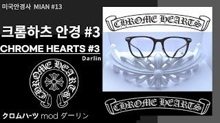 크롬하츠 안경 #3 C…